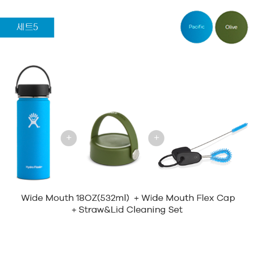 [인기구성 세트5]Wide Mouth 18OZ(532ml)+Cap+Straw&Lid Cleaning Set