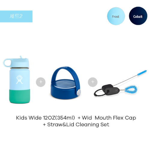[인기구성 세트2]Kids Wide 12OZ(432ml)+Cap+Straw&Lid Cleaning Set